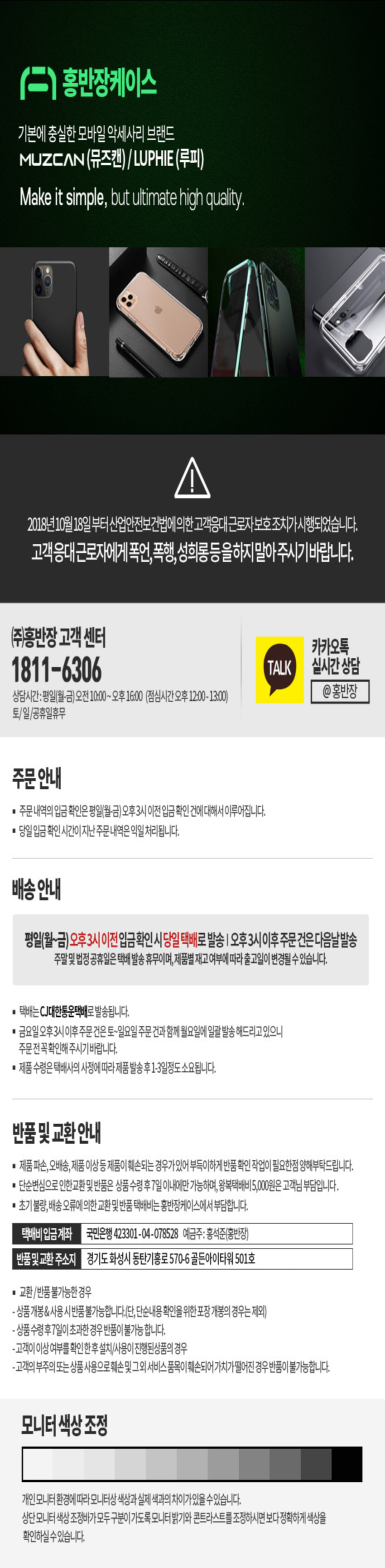 뮤즈캔 갤럭시노트10 플러스 360도 전면 마그네틱 디펜스 케이스 - 홍반장케이스, 35,800원, 케이스, 갤럭시 노트10